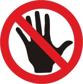 Руками не трогать!