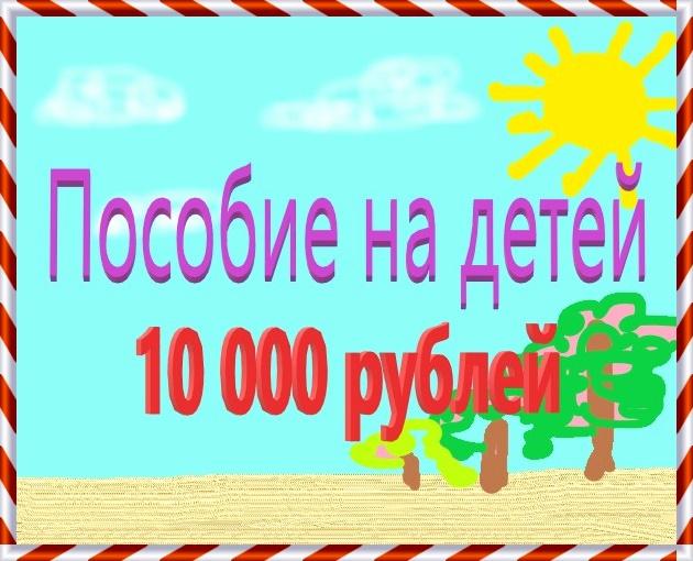 Новая выплата 10000 рублей
