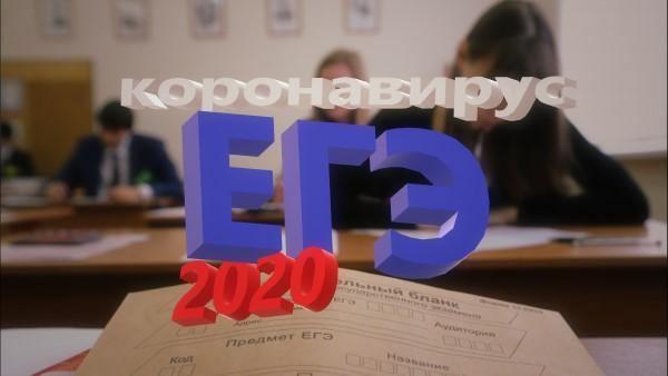 ЕГЭ и коронавирус 2020