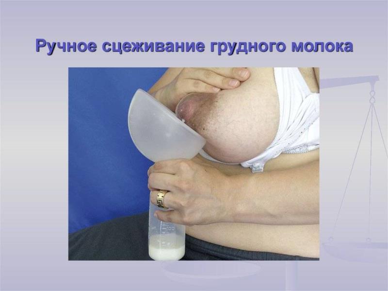 Как лучше сцеживать грудное молоко для кормления ребенка