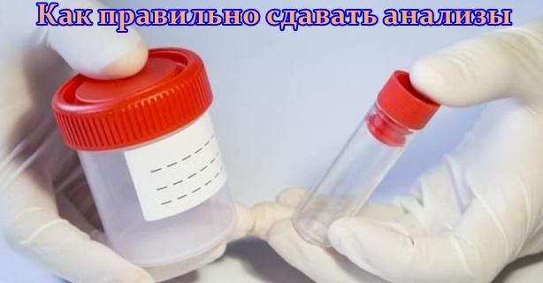 С чего начинать лечить атеросклероз, анализ крови