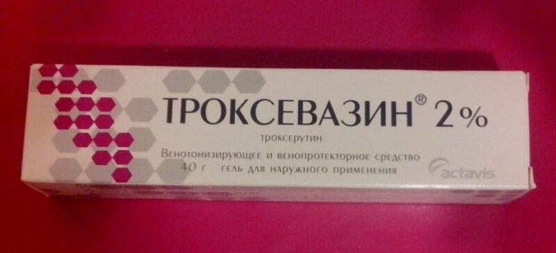 Троксевазин гель для вен и ног