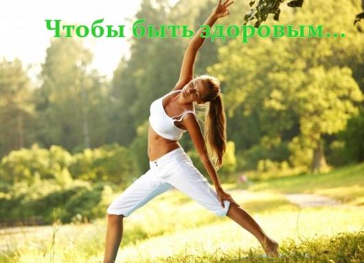 Чтобы оставаться здоровым надо заниматься спортом