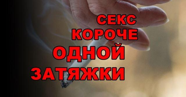 курение и импотенция