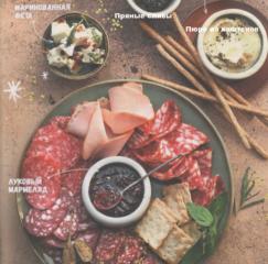 5 идеальных сочетаний мясной тарелки с винами. Закуски, дипы, намазки