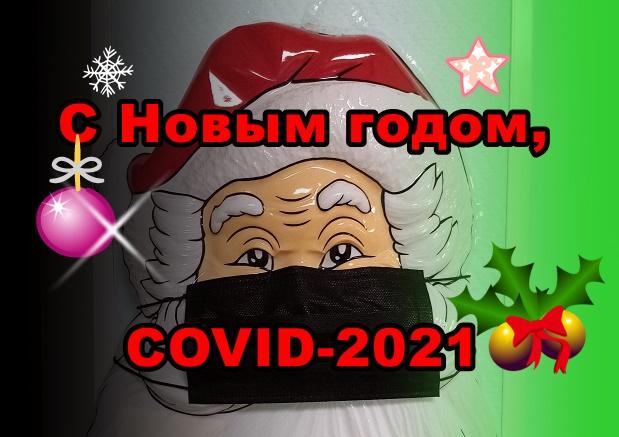 COVID-2021