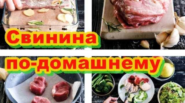 Как лучше приготовить мясо свинины и мифы о свинине