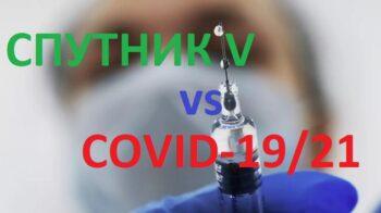 Что такое массовая вакцинация людей от коронавируса