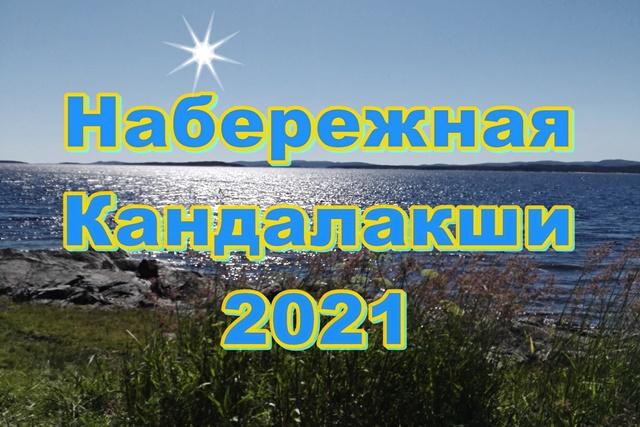 Набережная Кандалакши в Мурманской области