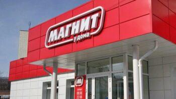 Сеть магазинов Магнит Россия
