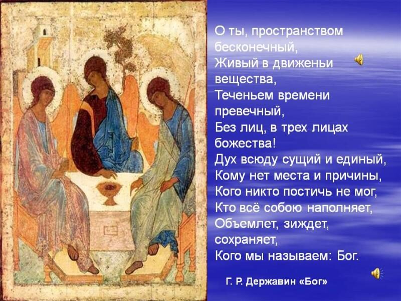 Анализ стихотворения «Бог» Державина