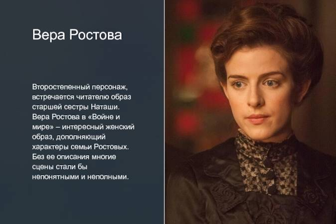 Что представляет собой семья Ростовых в романе