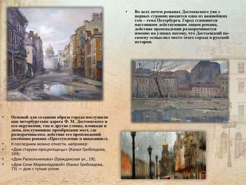 Каким представляется Петербург в романе Преступление и наказание
