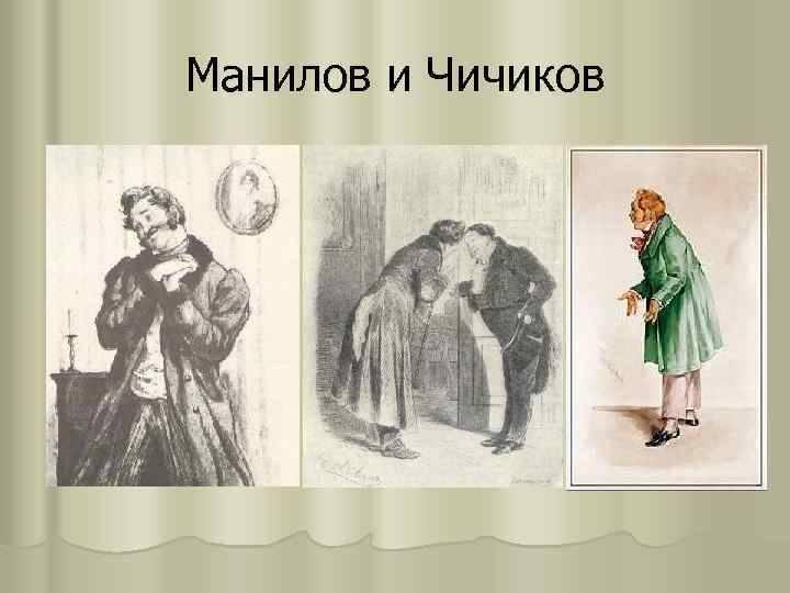 Значение образа Чичикова в поэме Мертвые души сочинение