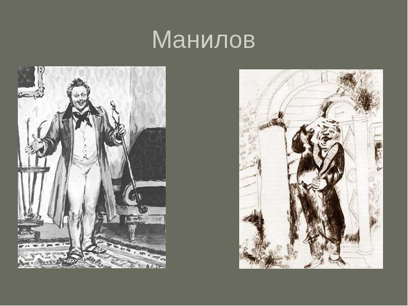 Образ героя Манилова в поэме Мертвые души сочинение