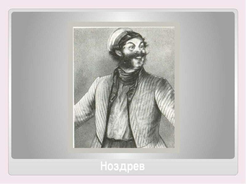 Образ Ноздрева в поэме Н.В. Гоголя «Мертвые души».