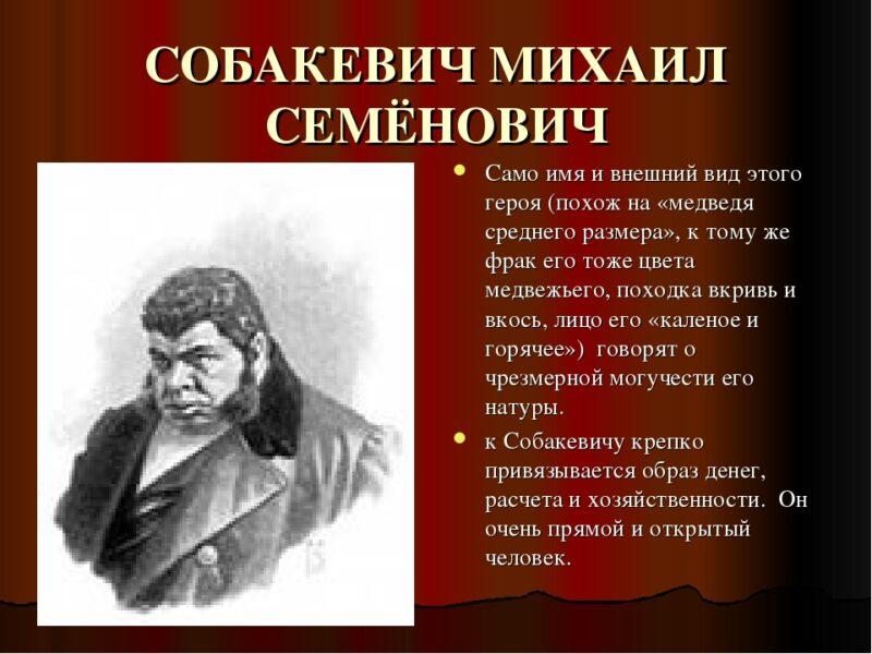 Школьное сочинение на тему образ Собакевича в поэме Мертвые души