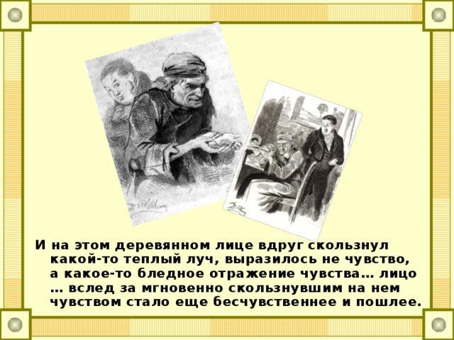 Образ жизни Плюшкина в поэме Мертвые души