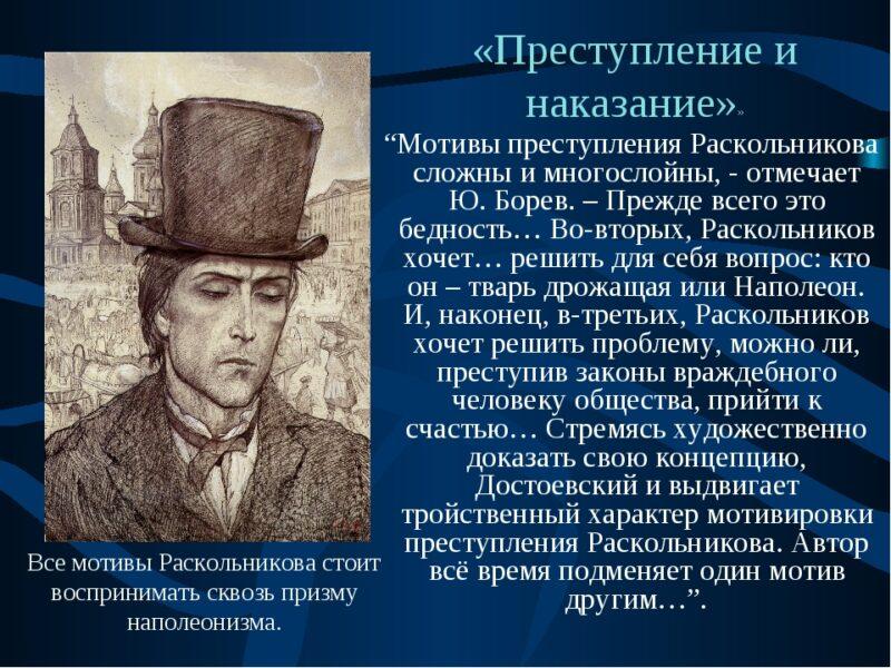 Основные мотивы в романе. Какие сны были у Раскольникова в романе Преступление и наказание.