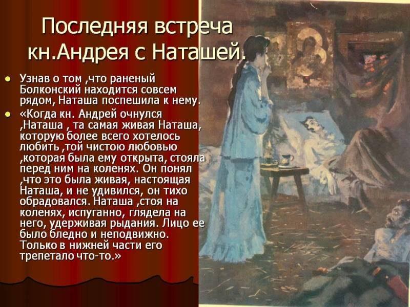 Последняя встреча Наташи Ростовой и Андрея Болконского