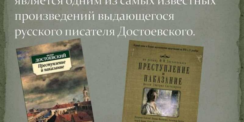 Двойники Родиона Раскольникова их роль в романе Преступление и наказание