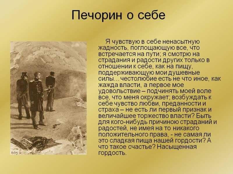 Великий образ Печорина в романе Герой нашего времени