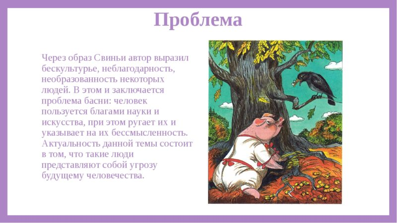 Какова мораль басни «Свинья под дубом» И.А.Крылова