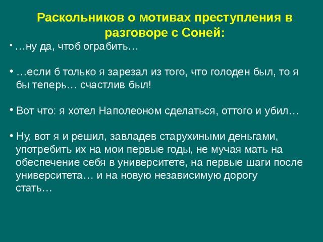 главная-причина-преступления-раскольникова-в-романе