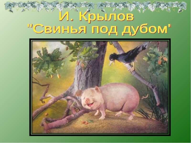 анализ морали басни свинья под дубом