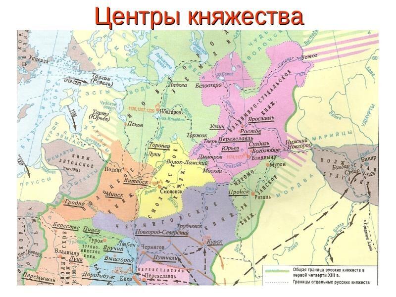 Крупнейшие земли и княжества Древнерусского государства. Русские земли и княжества в XII - середине XV в.
