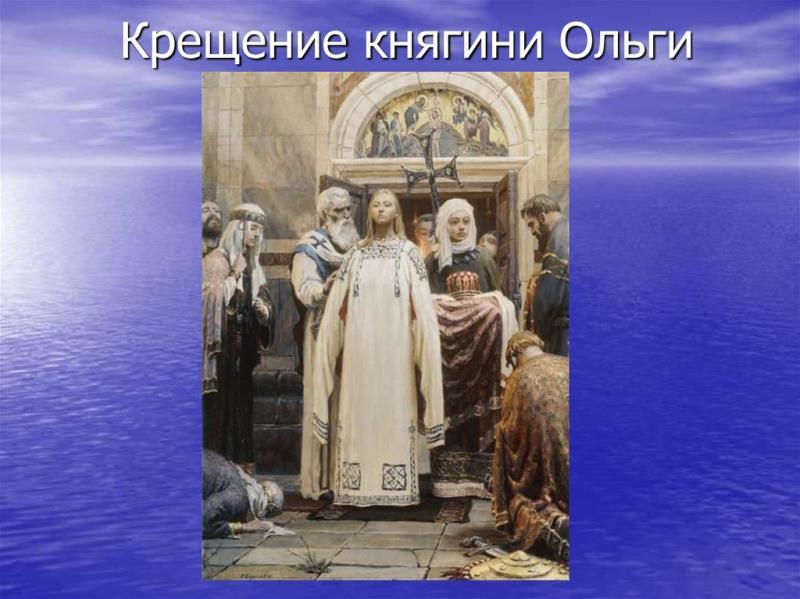Причины возникновения государственности у восточных славян. Первые князья и принятие христианства