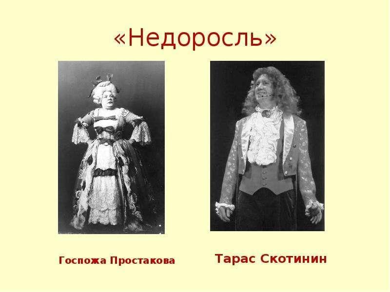 Речевые характеристики героев в комедии Недоросль Д.И.Фонвизин