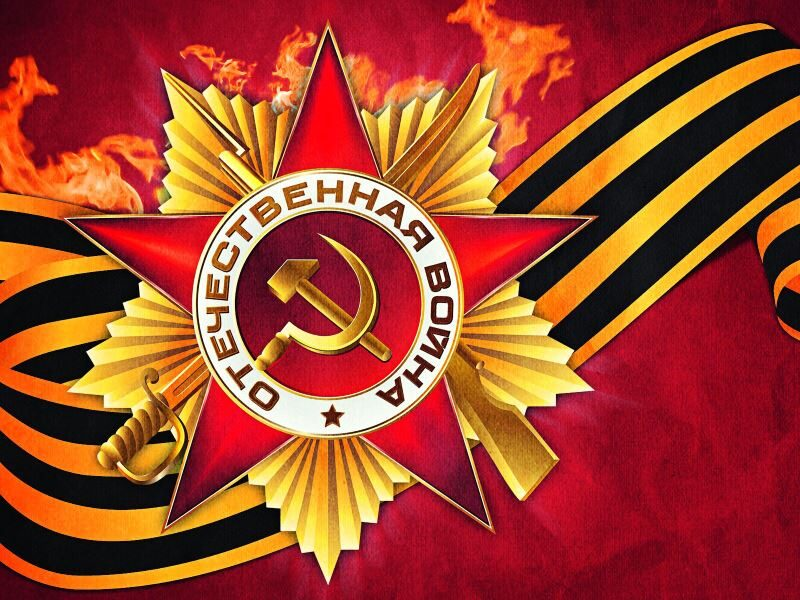 Презентация о Великой Отечественной войне для начальной школы. Вечная память солдатам Великой Отечественной войны