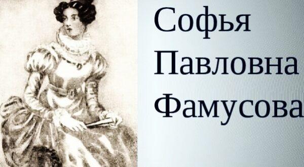 Софья начертана неясно… Характеристика Софьи в комедии Горе от ума