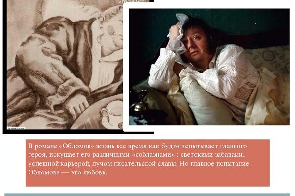Тема любви в романе И.А. Гончарова «Обломов»