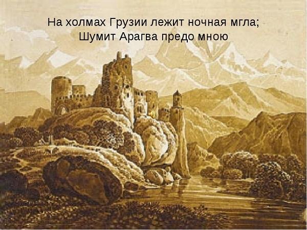 Анализ стихотворения «На холмах Грузии лежит ночная мгла...» А.С.Пушкин. Восприятие, толкование, оценка