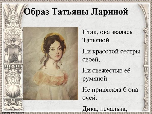 Образ Татьяны Лариной сочинение по роману «Евгений Онегин» А.С.Пушкина