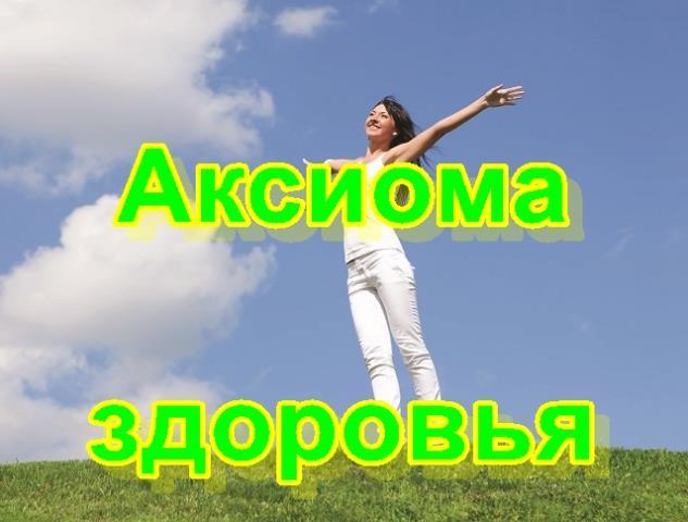 аксиоматическая теория здоровья