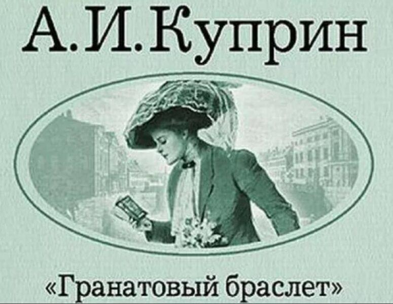 Тема любви в повести Гранатовый браслет